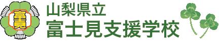 富士見支援学校